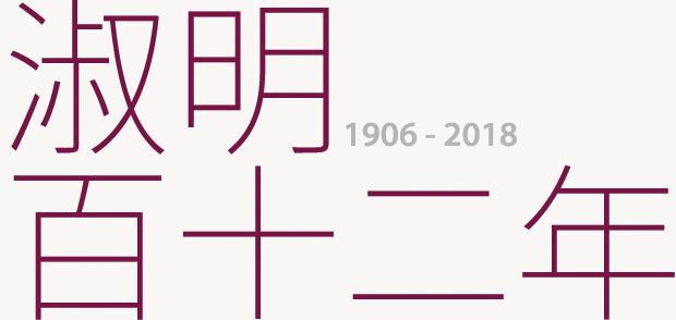 淑明 百十二年 1906-2018